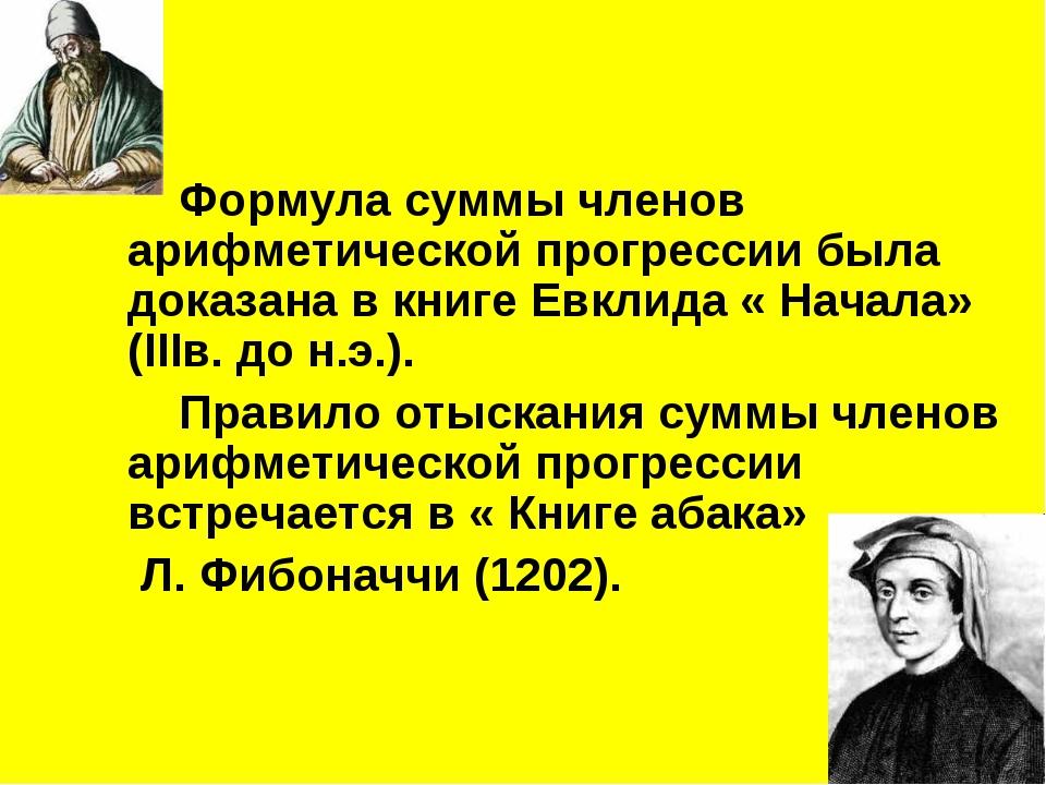 Формула суммы членов арифметической прогрессии была доказана в книге Евклида...