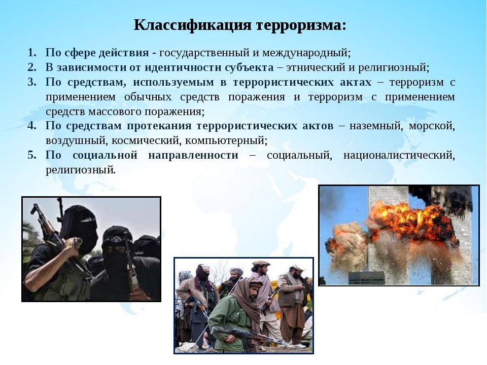 Классификация терроризма: По сфере действия - государственный и международный...