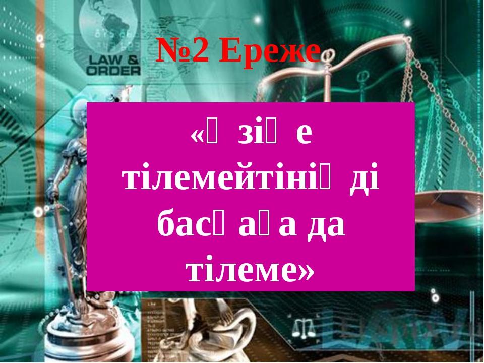 «Өзіңе тілемейтініңді басқаға да тілеме» №2 Ереже