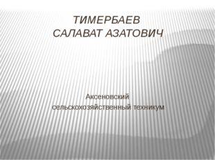 ТИМЕРБАЕВ САЛАВАТ АЗАТОВИЧ Аксеновский сельскохозяйственный техникум