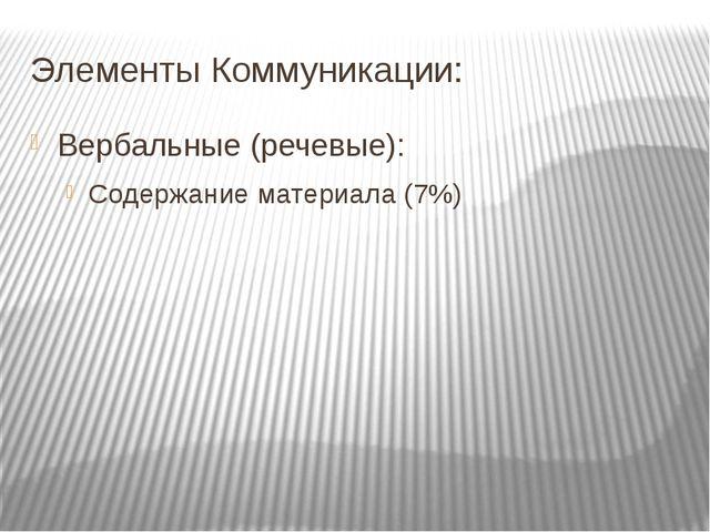Элементы Коммуникации: Вербальные (речевые): Содержание материала (7%)