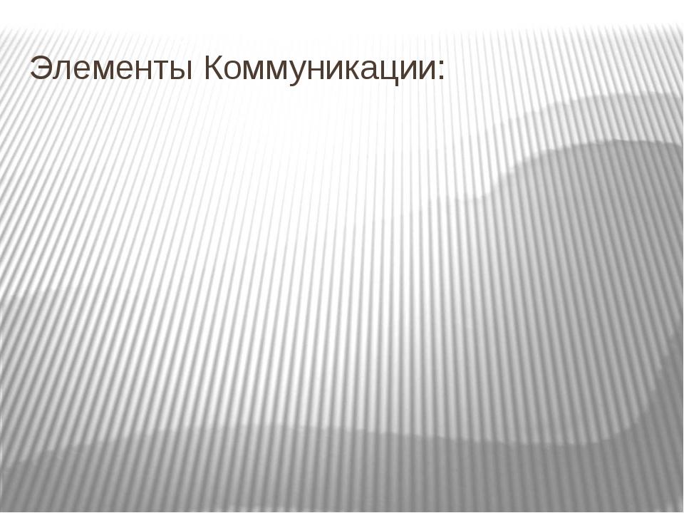 Элементы Коммуникации:
