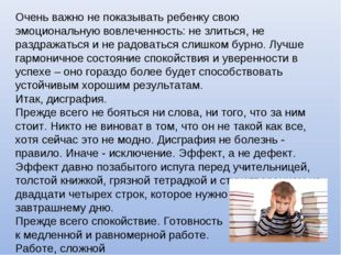 Очень важно не показывать ребенку свою эмоциональную вовлеченность: не злитьс