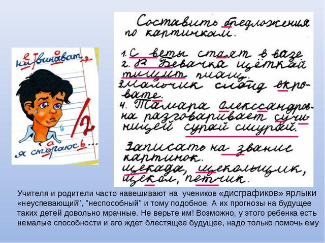 Учителя и родители часто навешивают на учеников «дисграфиков» ярлыки «неуспев...