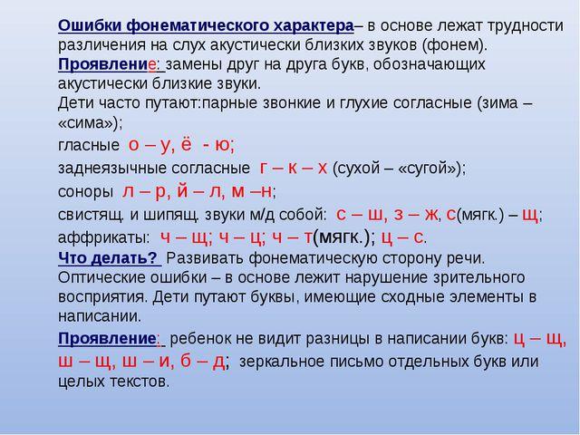 Ошибки фонематического характера– в основе лежат трудности различения на слух...
