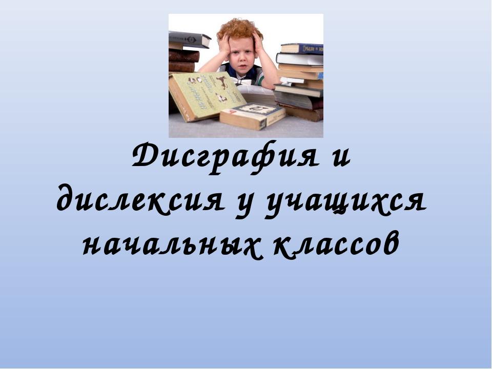 Дисграфия и дислексия у учащихся начальных классов