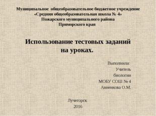 Муниципальное общеобразовательное бюджетное учреждение «Средняя общеобразова