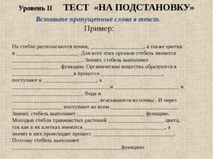 Уровень II ТЕСТ «НА ПОДСТАНОВКУ» Вставьте пропущенные слова в текст. Пример: