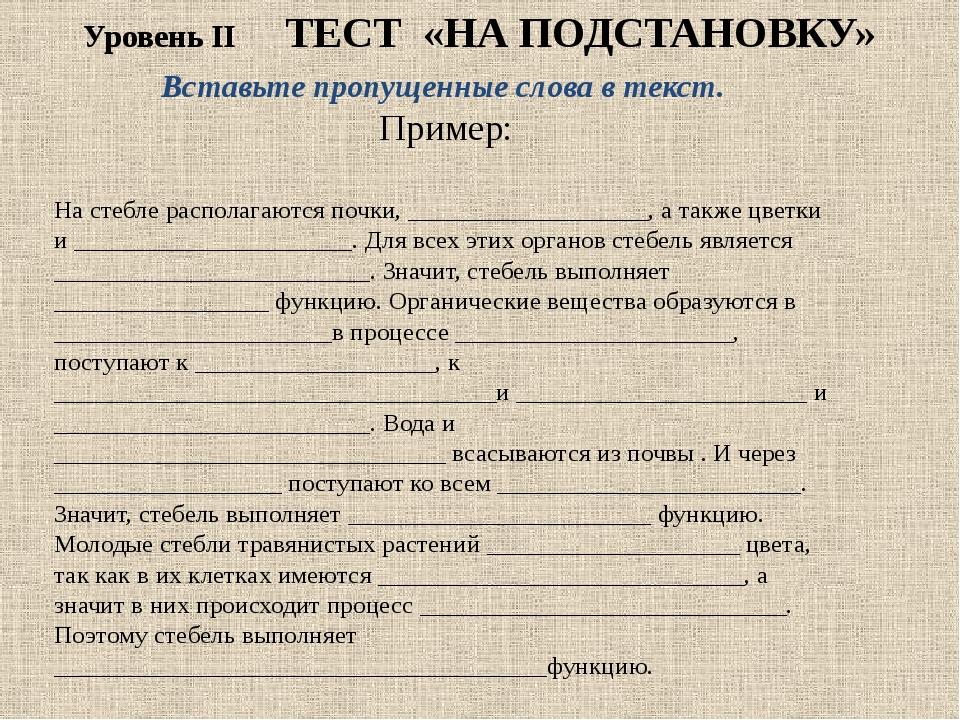 Уровень II ТЕСТ «НА ПОДСТАНОВКУ» Вставьте пропущенные слова в текст. Пример:...