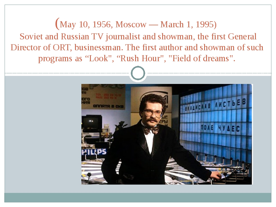(May 10, 1956, Moscow — March 1, 1995) Soviet and Russian TV journalist and...