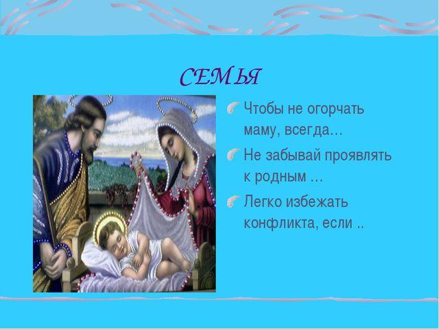 СЕМЬЯ Чтобы не огорчать маму, всегда… Не забывай проявлять к родным … Легко и...