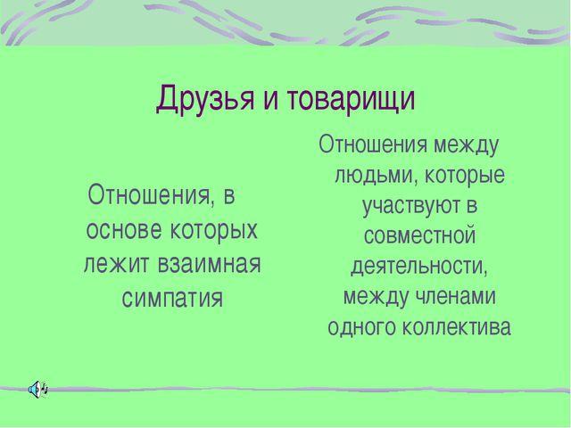 Друзья и товарищи Отношения, в основе которых лежит взаимная симпатия Отношен...