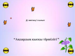 Дүниетану 1-сынып