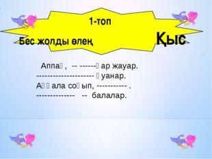 1-топ Бес жолды өлең Қыс  Аппақ, -- ------қар жауар. --------------------