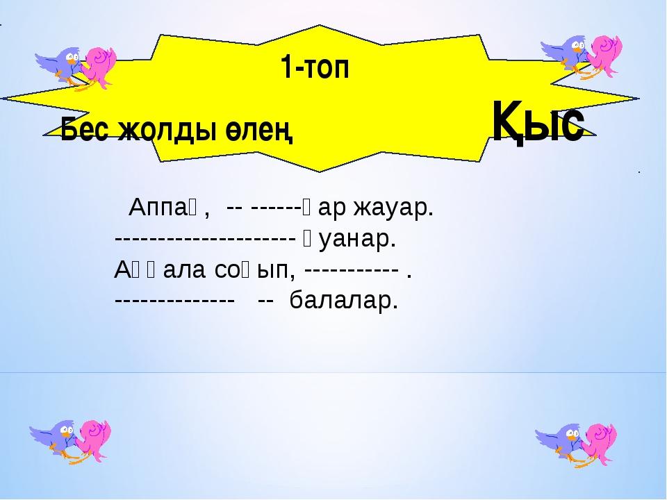 1-топ Бес жолды өлең Қыс  Аппақ, -- ------қар жауар. --------------------...