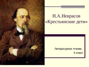 Н.А.Некрасов «Крестьянские дети» Литературное чтение, 5 класс