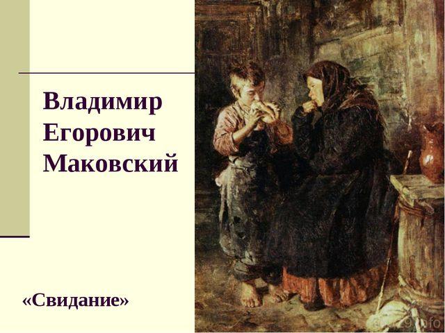 Владимир Егорович Маковский «Свидание»
