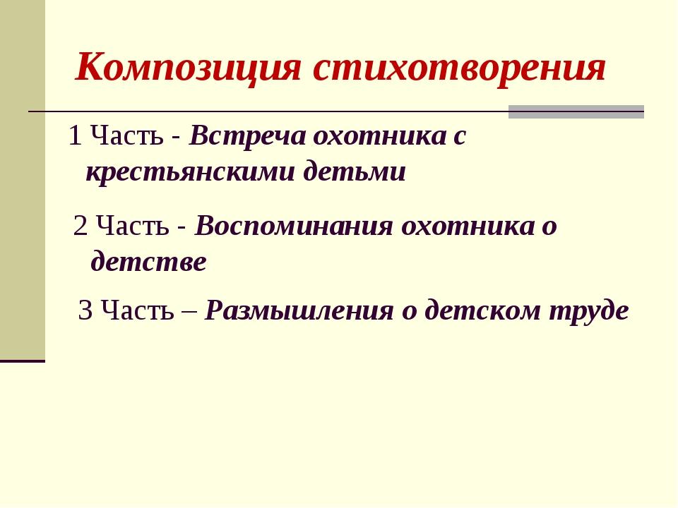 Композиция стихотворения 1 Часть - Встреча охотника с крестьянскими детьми ...