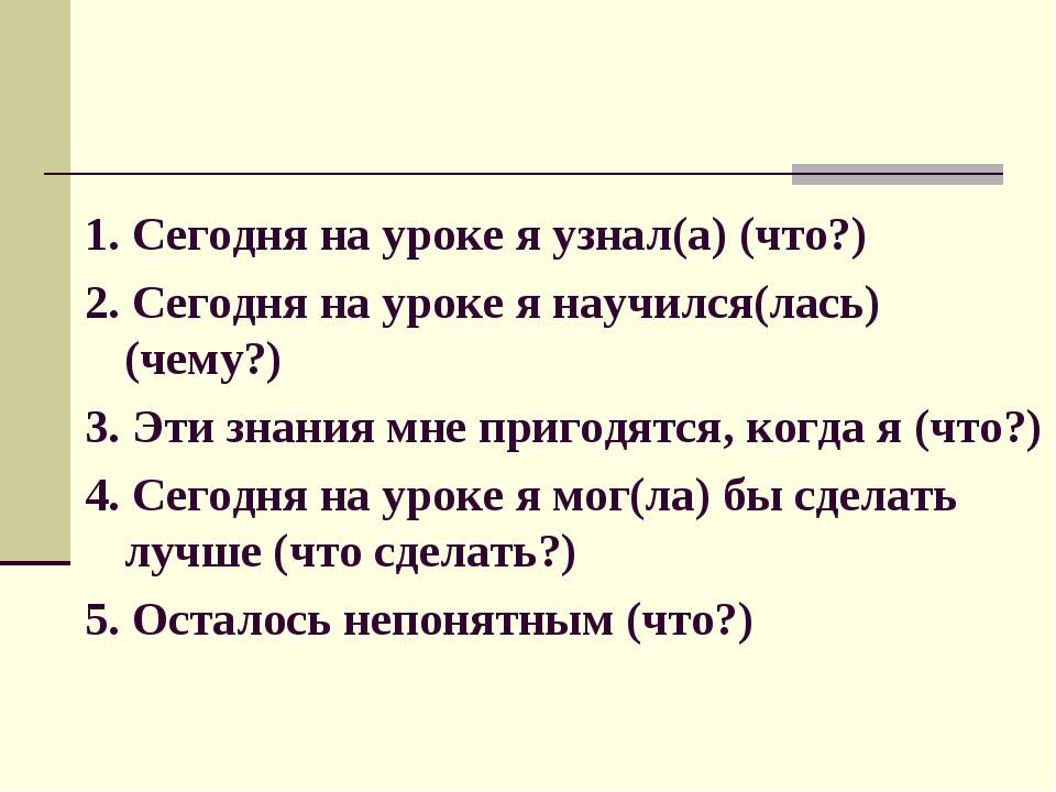 1. Сегодня на уроке я узнал(а) (что?) 2. Сегодня на уроке я научился(лась) (ч...