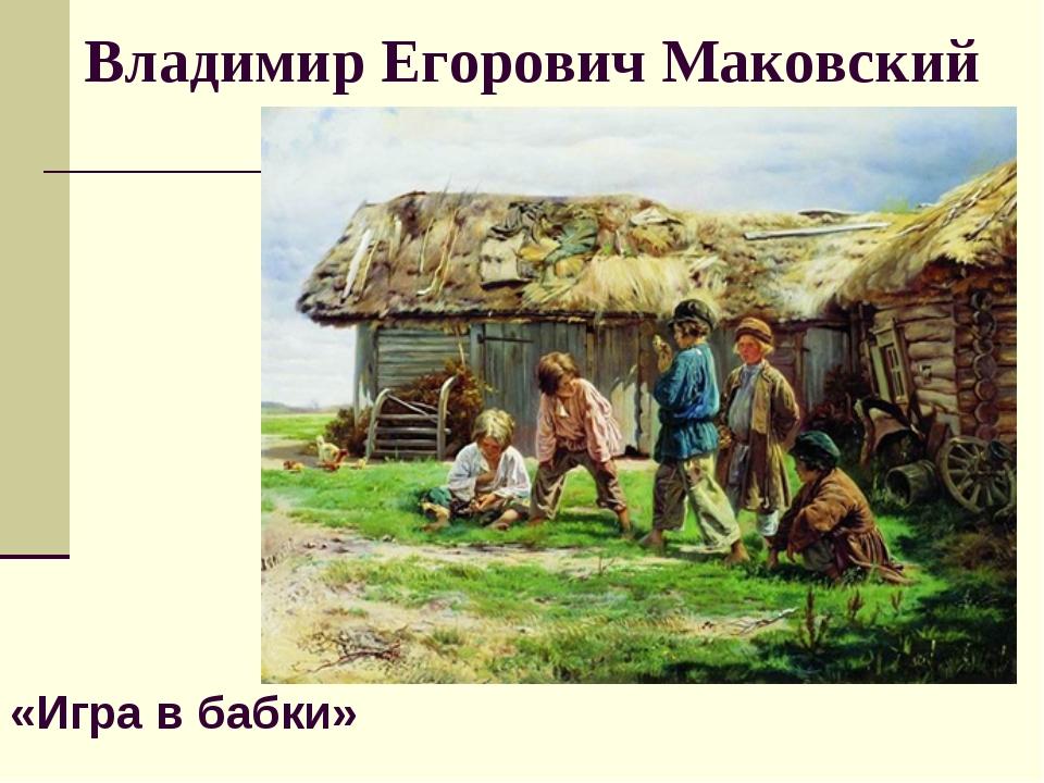Владимир Егорович Маковский «Игра в бабки»
