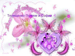 Терещенко Полине и Софии