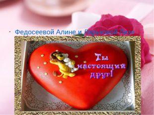 Федосеевой Алине и Ларьковой Лизе