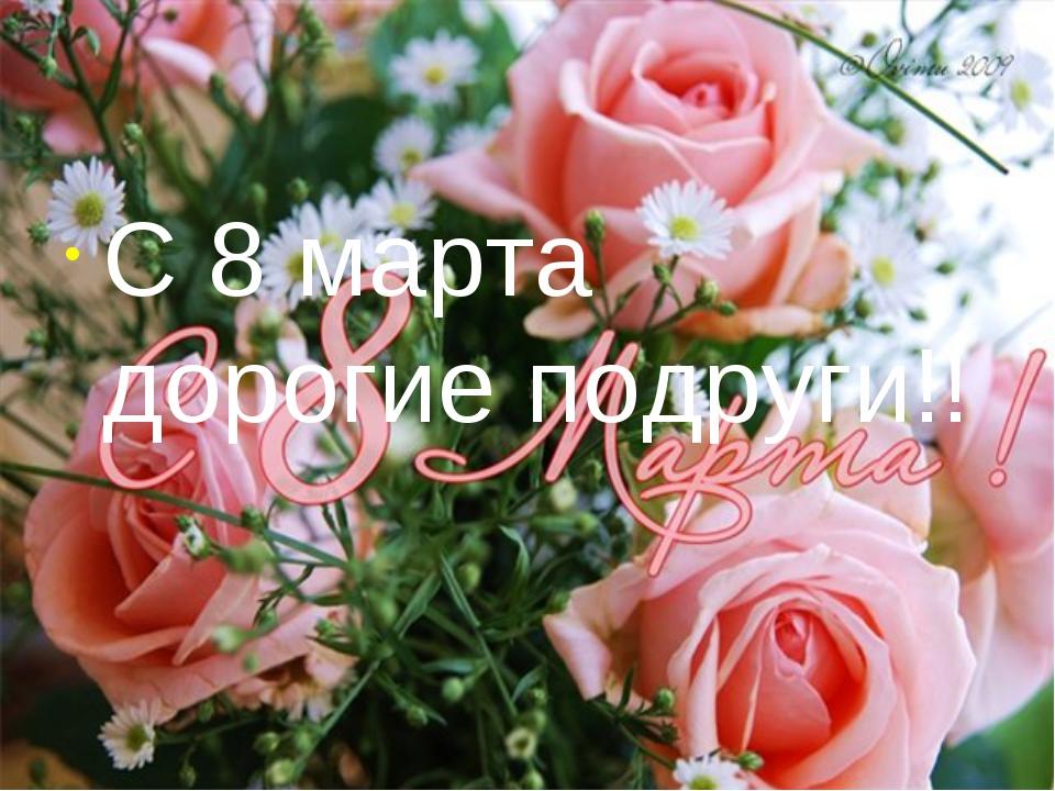 С 8 марта дорогие подруги!!