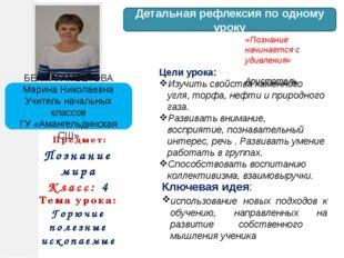 БЕКМАГАМБЕТОВА Марина Николаевна Учитель начальных классов ГУ «Амангельдинска