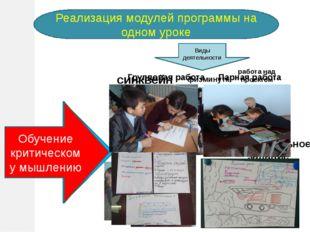 Реализация модулей программы на одном уроке Новые подходы в обучении и препод