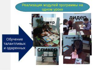 Реализация модулей программы на одном уроке Оценивание для обучения, оцениван