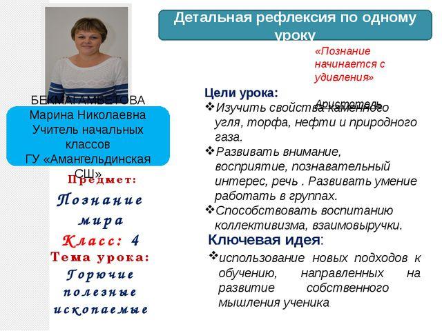 БЕКМАГАМБЕТОВА Марина Николаевна Учитель начальных классов ГУ «Амангельдинска...