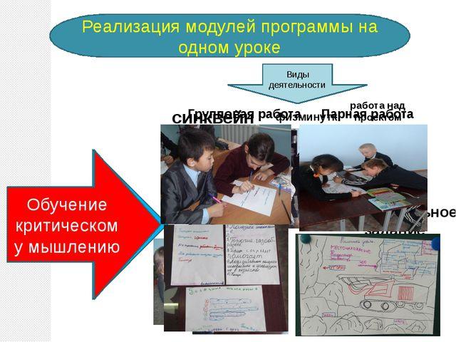 Реализация модулей программы на одном уроке Новые подходы в обучении и препод...