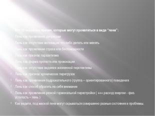 """Вот 10 основных причин, которые могут проявляться в виде """"лени"""": Лень как пр"""