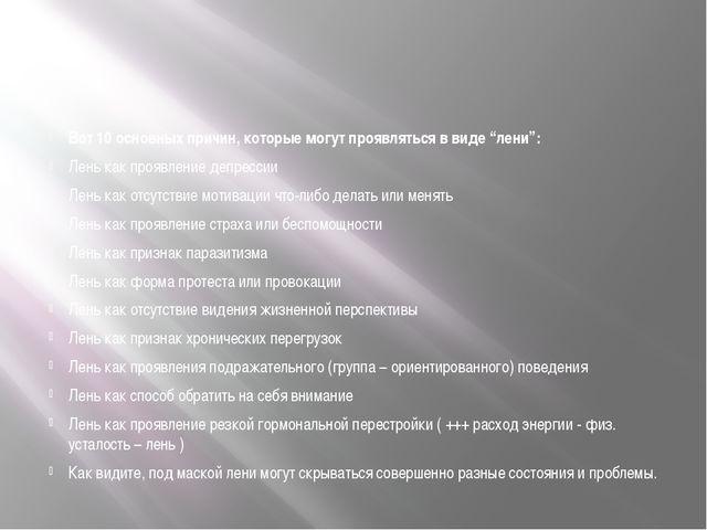 """Вот 10 основных причин, которые могут проявляться в виде """"лени"""": Лень как пр..."""