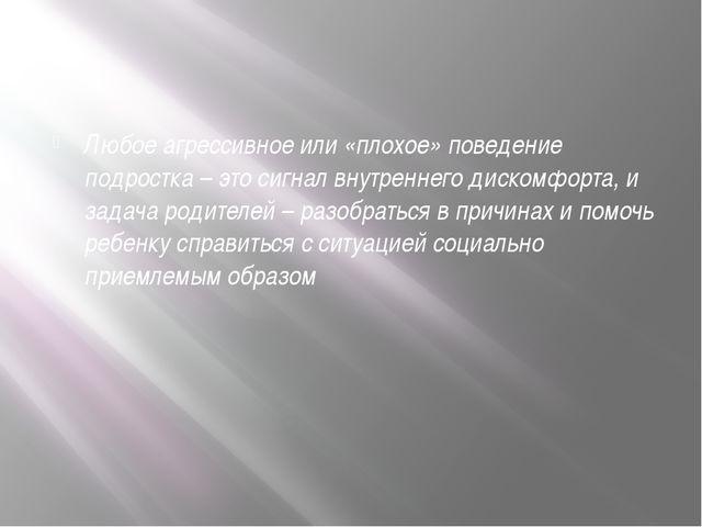 Любое агрессивное или «плохое» поведение подростка – это сигнал внутреннего...