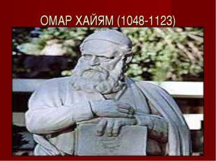 ОМАР ХАЙЯМ (1048-1123)