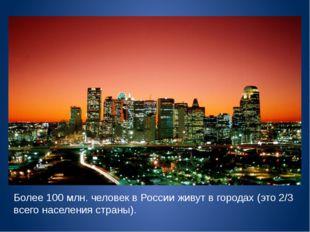 Более 100 млн. человек в России живут в городах (это 2/3 всего населения стра