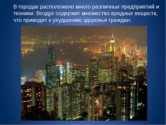 В городах расположено много различных предприятий и техники. Воздух содержит...