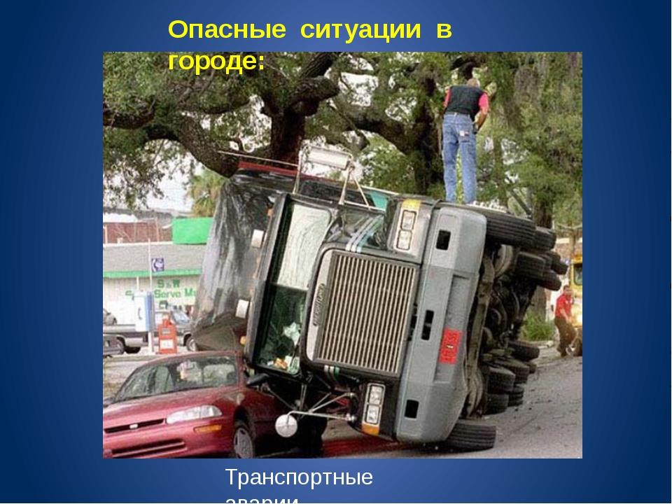 Транспортные аварии Опасные ситуации в городе: