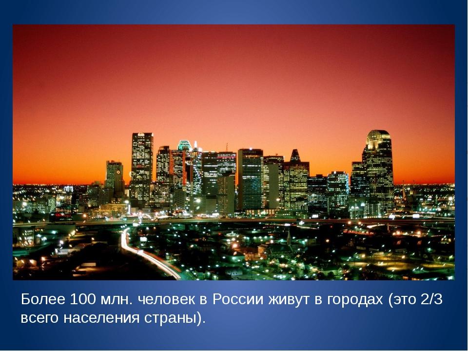 Более 100 млн. человек в России живут в городах (это 2/3 всего населения стра...