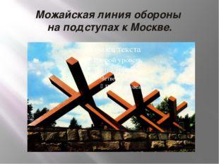 Можайская линия обороны на подступах к Москве.