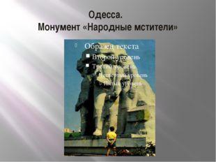Одесса. Монумент «Народные мстители»