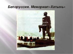 Белоруссия. Мемориал«Хатынь»