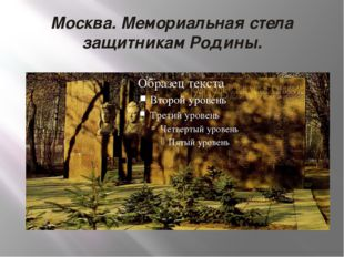 Москва. Мемориальная стела защитникам Родины.