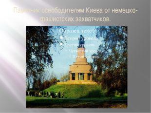 Памятник освободителям Киева от немецко-фашистских захватчиков.