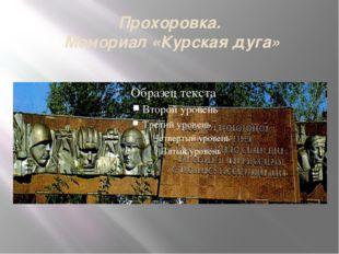 Прохоровка. Мемориал «Курская дуга»