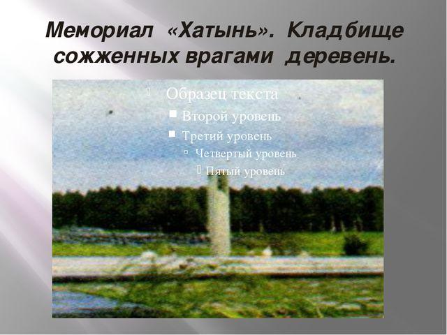 Мемориал «Хатынь». Кладбище сожженных врагами деревень.