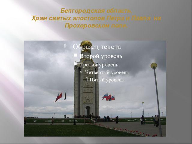 Белгородская область. Храм святых апостолов Петра и Павла на Прохоровском поле.