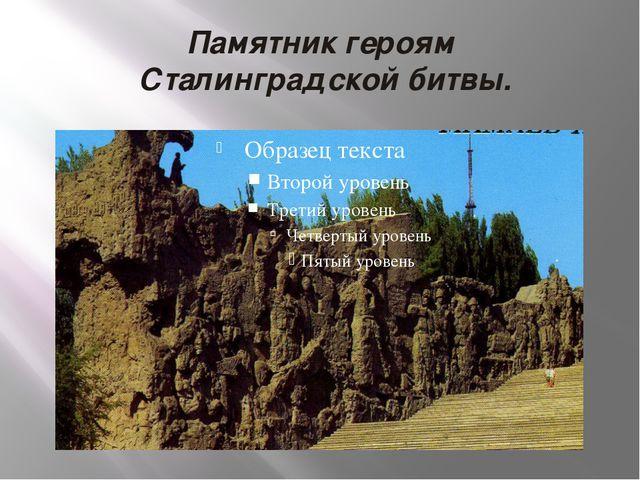 Памятник героям Сталинградской битвы.