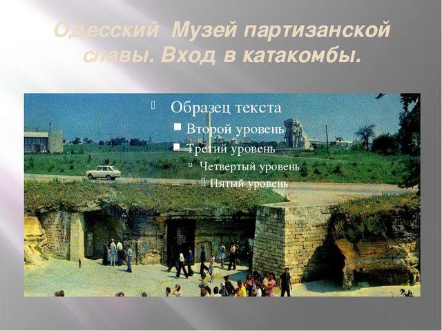 Одесский Музей партизанской славы. Вход в катакомбы.